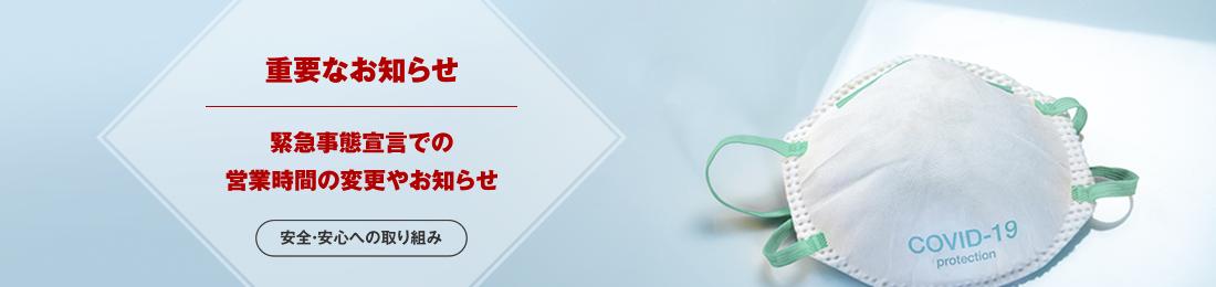 新型コロナウイルス感染症拡大防止に伴う対応について